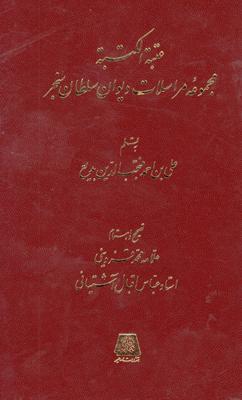 تصویر عتبه الکتبه مجموعه مراسلات دیوان سلطان سنجر