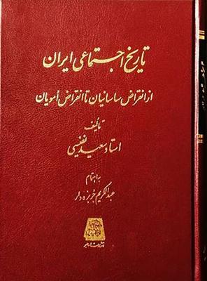 تصویر تاریخ اجتماعی ایران از انقراض ساسانیان