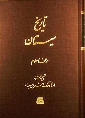 تصویر تاریخ سیستان
