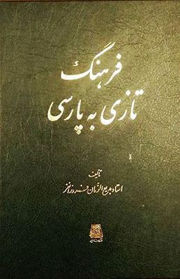 تصویر فرهنگ تازی به پارسی