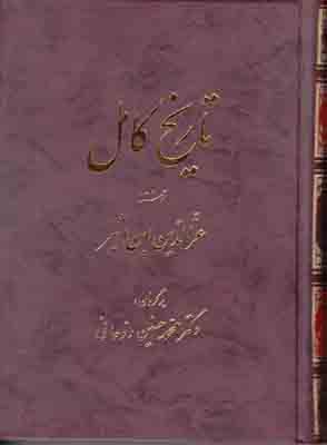 تصویر تاریخ کامل ابن اثیر (جلد 4)