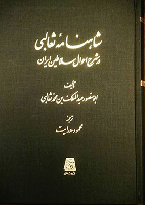 تصویر شاهنامه ثعالبی در شرح احوال سلاطین ایران
