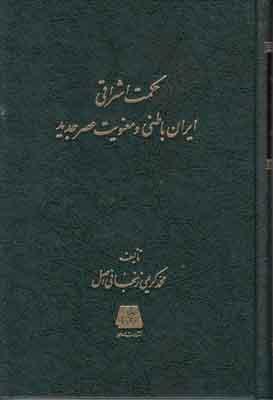 تصویر حکمت اشراقی ایران باطنی ومعنویت عصرجدید