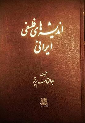 تصویر اندیشه های فلسفی ایرانی