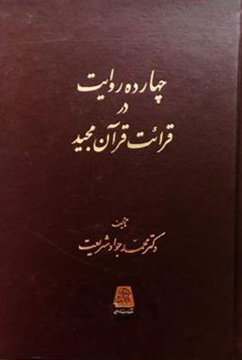 تصویر چهارده روایت در قرائت قرآن