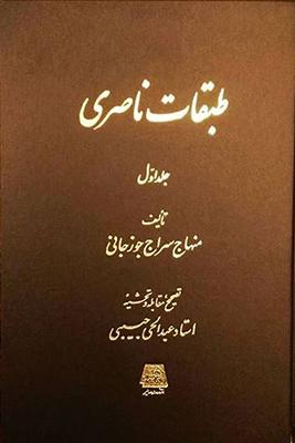 تصویر طبقات ناصری2 جلدی