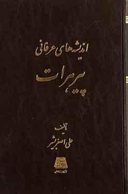 تصویر اندیشه های عرفانی پیر هرات