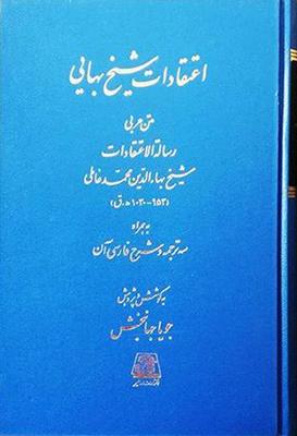 تصویر اعتقادات شیخ بهایی