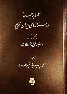 تصویر خطوط برجسته داستان های ایران قدیم