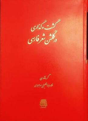 تصویر گشت و گذاری در گلشن شعر فارسی