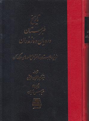 تصویر تاریخ طبرستان و رویان و مازندران