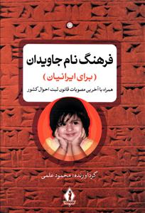 تصویر فرهنگ نام جاویدان برای ایرانیان