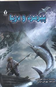 تصویر پیرمرد و دریا