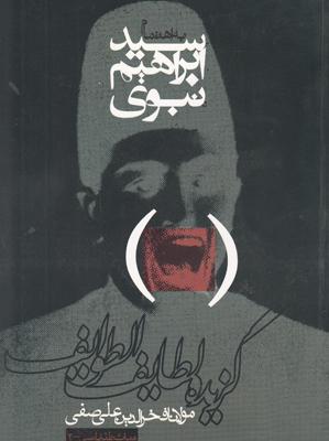 تصویر گزیده لطایف الطوایف