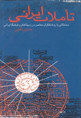 تصویر تاملات ایرانی