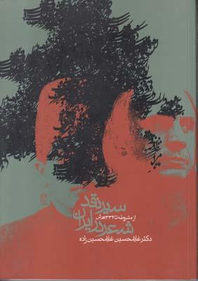 تصویر سیر نقد شعر در ایران