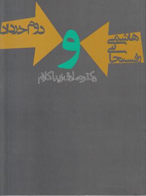 تصویر هاشمی رفسنجانی و دوم خرداد