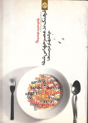 تصویر مجموعه مقالات فرهنگ در عصر جهانی شدن