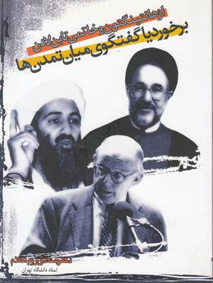 تصویر از هانتیگتون و خاتمی تا بن لادن