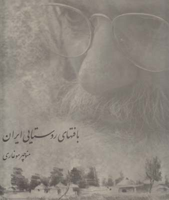 تصویر بافتهای روستایی ایران