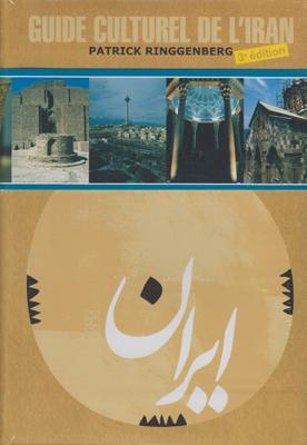 تصویر ایران به زبان فرانسه