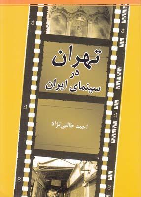تصویر تهران در سینمای ایران