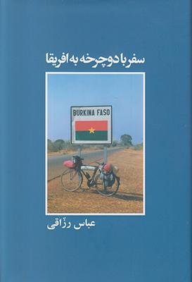تصویر سفر با دوچرخه به آفریقا