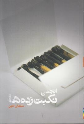 تصویر انجمن نکبت زده ها
