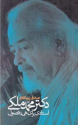 دکتر محمد ملکی استادی برای همه فصول