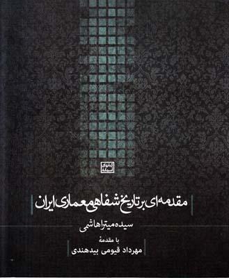 تصویر مقدمه ای بر تاریخ شفاهی معماری ایران