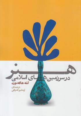 هنر در سرزمینهای اسلامی
