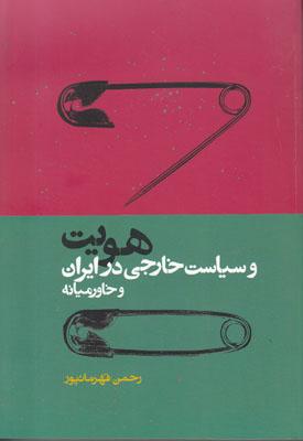 تصویر هویت و سیاست خارجی در ایران و خاورمیانه