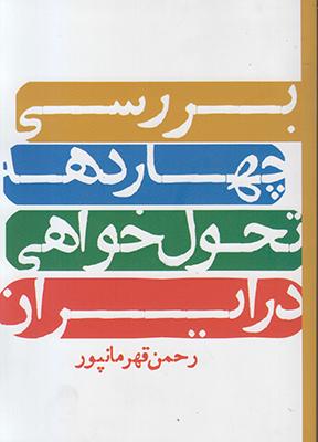تصویر بررسی چهار دهه تحول خواهی در ایران