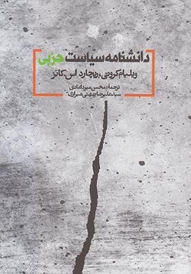تصویر دانشنامه سیاست حزبی