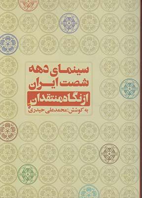 تصویر سینمای دهه شصت ایران از نگاه منتقدان