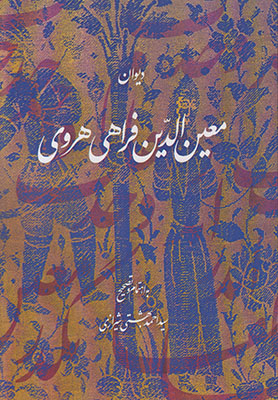 تصویر دیوان معین الدین فراهی هروی