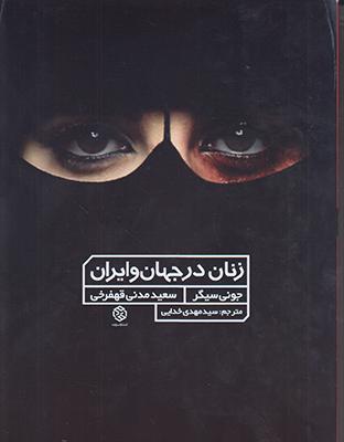 تصویر زنان در جهان و ایران