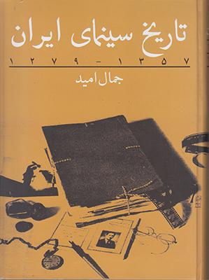 تصویر تاریخ سینمای ایران(1279 تا 1357)