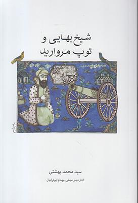 تصویر شیخ بهایی و توپ مروارید