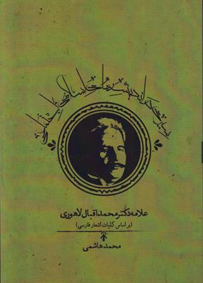 سیری در اندیشه های اسلامی و اجتماعی علامه دکتر محمد اقبال لاهوری