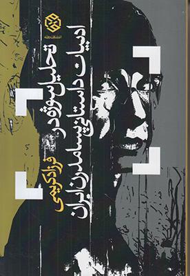 تصویر تحلیل سوژه در ادبیات داستانی پسامدرن ایران