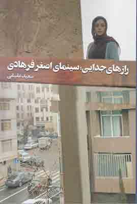 تصویر رازهای جدایی سینمای اصغر فرهادی