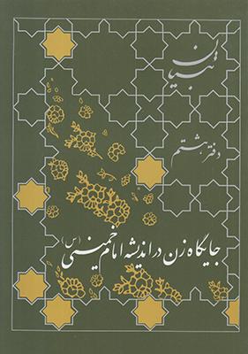 جایگاه زن در اندیشه امام خمینی