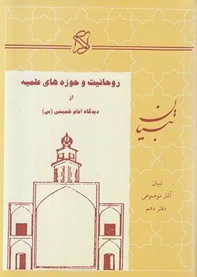 تصویر روحانیت و حوزه های علمیه از دیدگاه امام خمینی