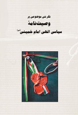 تصویر نگرشی موضوعی بر وصیت نامه سیاسی الهی امام خمینی