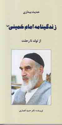 تصویر حدیث بیداری زندگینامه امام خمینی