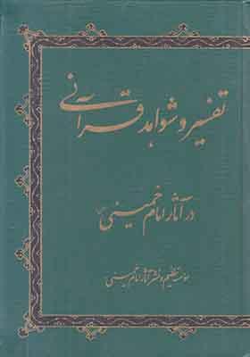 تصویر تفسیر و شواهد قرآنی