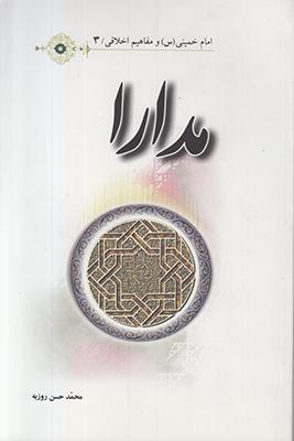 تصویر مفاهیم اخلاقی3(مدارا)