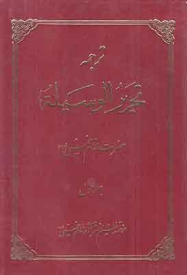 تصویر ترجمه تحریر الوسیله 2جلدی