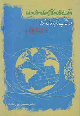 تصویر انقلاب اسلامی و نظام جمهوری اسلامی ایران در بازتاب فرآیند جهانی شدن